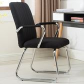 利邁電腦椅家用辦公椅簡約四腳弓形椅子書桌會議椅學生宿舍椅靠背WY 【好康八九折】