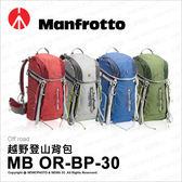 【出清】Manfrotto 曼富圖 Off Road 30L OR-BP-30 紅色 越野登山後背相機包 正成公司貨★24期免運★ 薪創