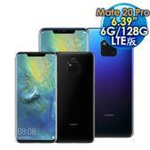 Huawei華為 台規Mate 20 Pro 6G/128G 6.39吋 雙卡雙待 IP68防水機 新徠卡矩陣式四鏡頭