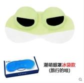可愛眼罩睡眠冰袋遮光緩解個性透氣女卡通眼疲勞搞怪韓國夏季學生【全館免運】
