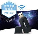 【DA020】台灣公司貨_合格 支援車用USB AUX無線藍牙接收器 藍牙音樂接收器藍芽接收器汽車音響