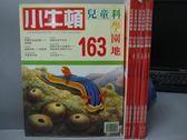 【書寶二手書T7/少年童書_RBG】小牛頓_157~163期間_共7本合售_我很大可是很溫柔-豆腐鯊