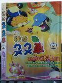 挖寶二手片-X20-026-正版VCD*動畫【神奇ㄅㄨㄅㄨ車(7)】-來自日本的超人氣卡通