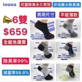 【iwawa直營6雙$659】船型除臭襪【免運費-永久抗菌除臭】台灣製 【男用尺寸-平底】男襪-船型襪