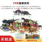 恐龍玩具仿真動物侏羅紀世界兒童塑膠套裝【3C玩家】