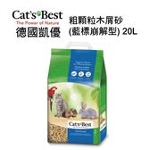德國凱優Cat's Best-粗顆粒木屑砂(藍標崩解型) 20L/11kg