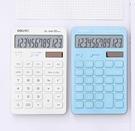 計算機 糖果色計算器藍白領辦公用時尚簡約初高中生學習專用計算【快速出貨八折搶購】