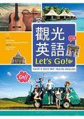 觀光英語Let,s Go!【三版】(20K彩圖 1MP3)