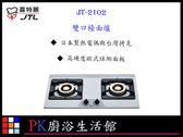 ❤PK廚浴生活館 ❤ 高雄喜特麗 JT-2102 雙口檯面爐 高硬度歐式琺瑯面板