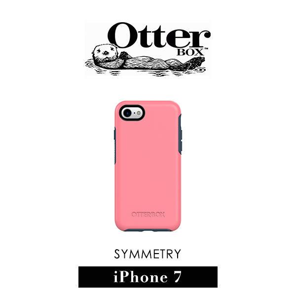 【G2 STORE】OtterBox iPhone 7 Symmetry 4.7吋 炫彩幾何 Case 防摔 防撞 保護殼 粉藍