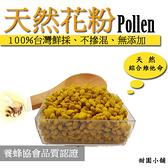 杉林溪 天然花粉 80公克 (小包)【甜園】