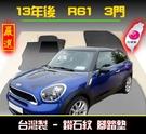 【鑽石紋】13年後 Mini R61 三門 腳踏墊 / 台灣製造 工廠直營 / mini海馬腳踏墊 mini腳踏墊 mini踏墊