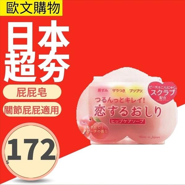 Pelican 日本身體皂 屁屁皂 美容皂 日本製造 去角質蜜桃皂 桃子香皂80g