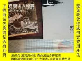 二手書博民逛書店1976年唐山大地震(中國罕見-唐山地震博物館 帶盒套 大量歷史