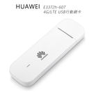 HUAWEI 華為 E3372h-607 4G/LTE USB行動網卡