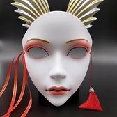 面具 萬物有靈面具女全臉化妝舞會 抖音網紅配飾中國風古風COS漢服裝飾 阿薩布魯
