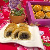 旺梅酥~ 戀愛般酸甘甜酸甘甜的滋味~新品上市~三和珍餅舖