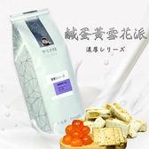 中年大叔.鹹蛋黃雪花派250g(250g±5%/包,共兩包)﹍愛食網