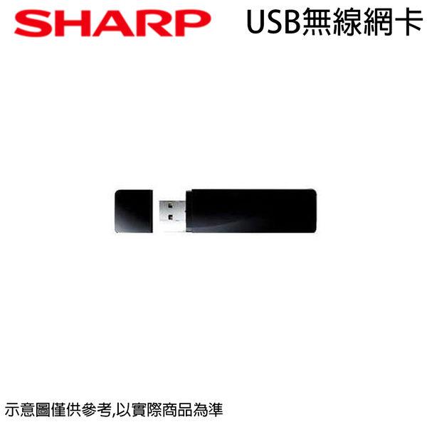 *【SHARP夏普】USB無線網卡 WN8522D 7-JU *
