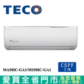 TECO東元8-10坪MA50IC-GA1/MS50IC-GA1精品變頻冷氣空調_含配送+安裝【愛買】