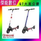Qiewa 電動滑板車 Q7 大英公爵 可折疊 碳纖維 滑板車 代步工具 雙倍避震設計 全新公司貨