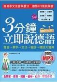 3分鐘立即說德語 簡易中文注音學習法,30秒全部記住( 附贈MP3)