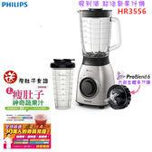 【本日嚴選+贈瘦肚子食譜】PHILIPS HR3556  飛利浦超活氧果汁機 900瓦
