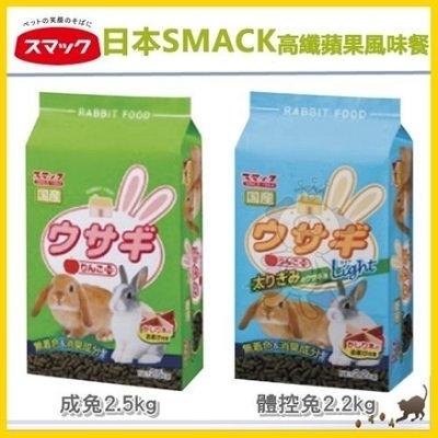 *WANG*日本SMACK《高纖蘋果風味餐-成兔/體重控制兔配方》2.2kg~2.5kg