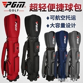PGM 超輕便捷 高爾夫球包 男女款 多功能航空托運球包 golf球袋 ATF青木鋪子
