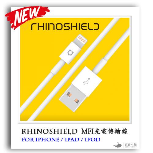 【MFi認證】 犀牛盾 1m Lightning 8 pin 充電數據線 iPhone iPad iPod SE 充電線 傳輸線 RhinoShield