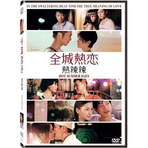 全城熱戀熱辣辣 DVD (購潮8)