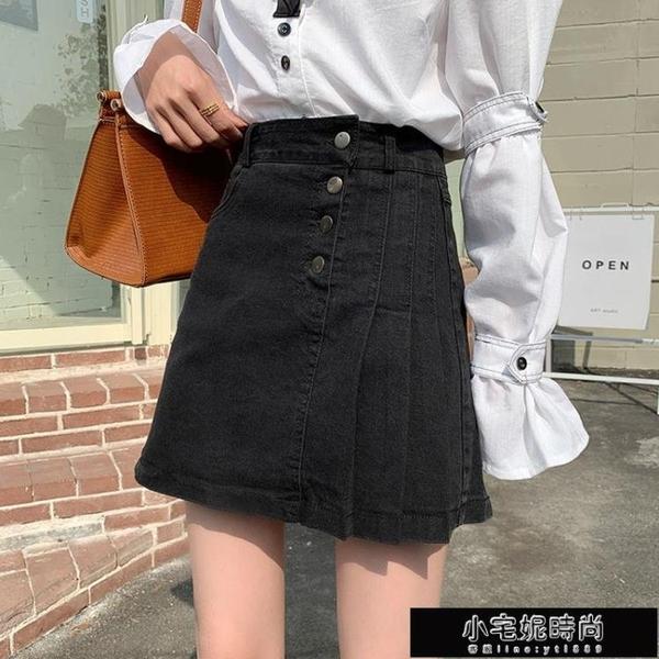 2021夏季新款顯瘦百搭高腰A字短裙排扣不規則百褶裙牛仔半身裙女 小宅妮