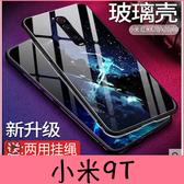 【萌萌噠】小米9T / 小米9T Pro 歐美創意極光星球保護殼 全包軟邊 鋼玻璃背板 手機殼 手機套