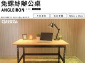 【空間特工】辦公桌(120cmx45cm木紋桌板)消光黑角鋼 高密度塑合板 工作桌 會議桌