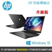 HP 光影17-cd1002TX (升級版)17吋電競筆電(i7/GTX1660Ti/500SSD+1T) 《11月限時登入送$1000禮卷+ 1外接硬碟》