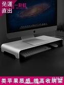 螢幕架 螢幕架 電腦顯示器增高架支架鋁合金抬高托架筆記本金屬底座桌面收納 現貨快出 YYJ