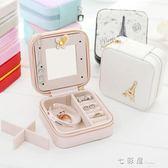 便攜式首飾盒 韓國公主旅行小號耳釘盒子 戒指飾品盒首飾收納盒     檸檬衣舍