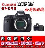 《映像數位》CANON EOS 6D BODY 機身。全片幅數位單眼相機 【全新彩虹公司貨】C