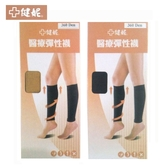 *醫材字號*【健妮】醫療彈性束小腿襪-靜脈曲張襪(蘿蔔腿)