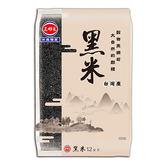 三好黑米1.2KG【愛買】