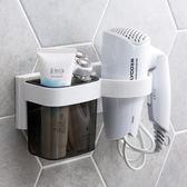 免打孔電吹風支架洗漱掛架浴室壁掛吹風機架子衛生間置物架 聖誕交換禮物