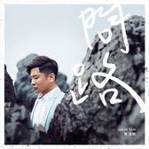 蔡佳麟 問路 CD 免運 (購潮8)