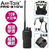 AnyTalk FRS-910W 贈 反光背心 手麥 10W 大功率 免執照無線對講機 穿透性高 超長續航 高樓層 地下室