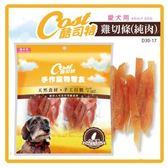 【酷司特】寵物零食 雞切條-純肉 160g*5包組(D001F67-1)