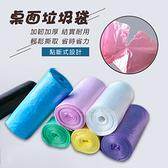 【桌面垃圾袋】30入 30*30cm環保材質點斷式垃圾袋 平口塑膠袋