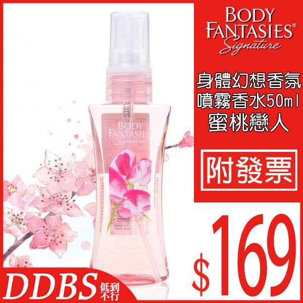 【DDBS】Body Fantasies身體幻想香氛噴霧香水 50ml -蜜桃戀人 (粉色款)