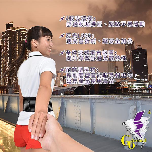 護具 竹炭反光護腰帶 GoAround 4吋涼感型護腰(1入) 醫療護具  旅遊 髖關節保護
