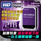 【台灣安防家】公司貨 WD 2TB 3.5吋 監控 影音 紫標 硬碟 SATA6 勝 2.5吋 HDD 桌電 USB3.0 外接硬碟