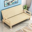 沙發床 實木沙發床可摺疊小戶型陽台出租房懶人多功能坐臥客廳沙發床兩用 小艾時尚NMS