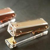 高顏值透明壓克力訂書機玫瑰金色簡約訂書器文件裝訂辦公用品 至簡元素